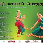 Tamil cultural nite 2018