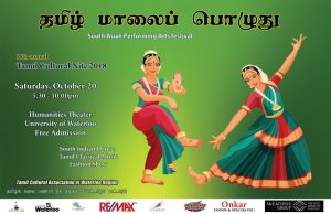 Waterloo Tamil Culture