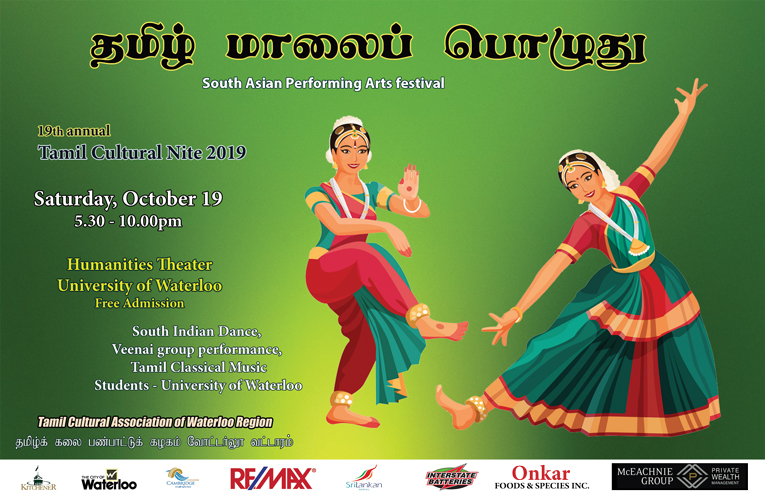 Waterloo Tamil Cultural Nite